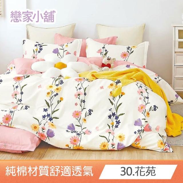 【戀家小舖】台灣製純棉枕套床包組 多款任選(單人/雙人/加大)