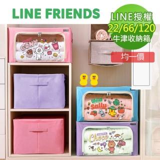 【收納王妃】LINE FRIENDS授權牛津收納箱插畫風22L/55L/66L/120L(均一價)