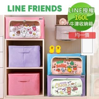 【收納王妃】LINE FRIENDS授權牛津收納箱插畫風160L(三入組)