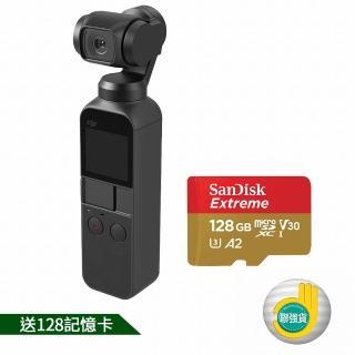 【送128G卡】【DJI】Osmo Pocket(聯強國際貨)