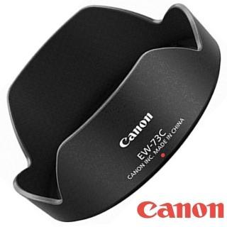 【Canon】原廠佳能遮光罩EW-73C(遮光罩 太陽罩遮罩)