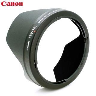 【Canon】原廠佳能遮光罩EW-78E(遮光罩 太陽罩遮罩)