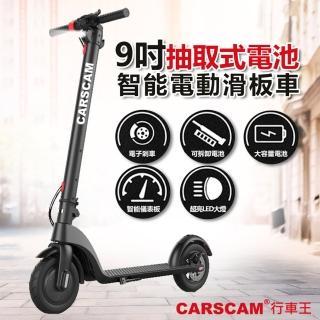 【CARSCAM】9吋抽取式電池智能電動滑板車