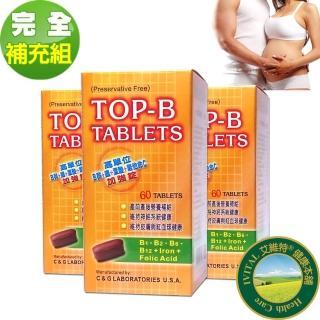 【IVITAL 艾維特】美國進口孕婦葉酸+B群+肌醇+鐵劑錠(懷孕前後葉酸完全補充組- 全素)