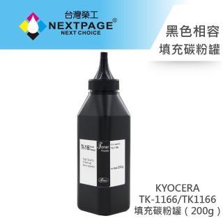【NEXTPAGE 台灣榮工】KYOCERA TK-1166/ TK1166 填充碳粉罐(200g)