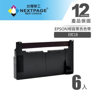 【NEXTPAGE 台灣榮工】EPSON ERC18 二聯式發票/ 收據 收銀機相容色帶組-黑色(1組6入)