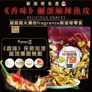 【即期品】新加坡香味 麻辣鹹蛋黃魚皮100g