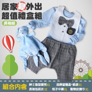 【Baby童衣】彌月禮盒 外出套裝組配件長袖禮盒-男款 A0039(共2色)