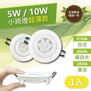 【LED崁燈】LED 10W 小崁燈超薄款 含變壓器(1入)