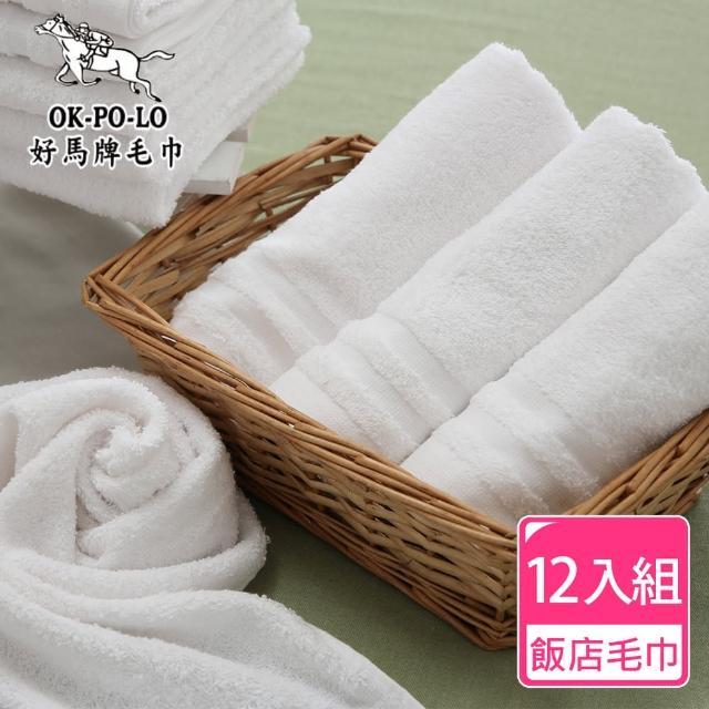 【OKPOLO】台灣製造純白毛巾12入組(飯店享受