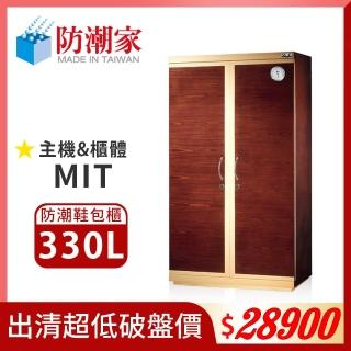 【防潮家】330公升防潮除臭鞋櫃(SH-390胡桃木 包包收納櫃)