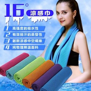 【EHD】戶外休閒運動毛巾雙色涼感降溫吸濕速乾(10色任選)