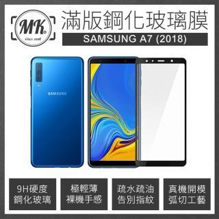 【MK馬克】三星 Samsung A7 2018 全滿版9H鋼化玻璃保護膜 保護貼 - 黑色