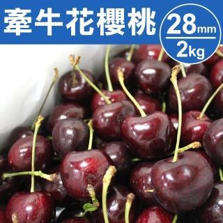 【甜露露】紐西蘭牽牛花櫻桃28mm 2kg(1盒)(年節禮盒)