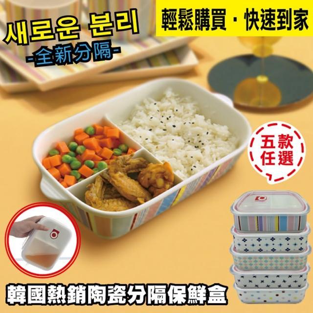 【在地人】韓款可愛陶瓷三分隔保鮮餐盒