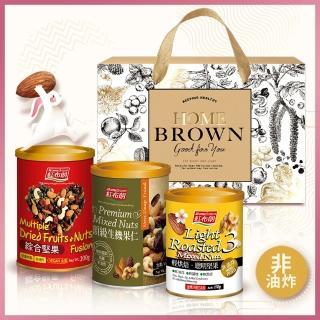 【紅布朗】典藏金緻堅果禮盒(綜合堅果+頂級生機果仁+輕烘焙聰明堅果)