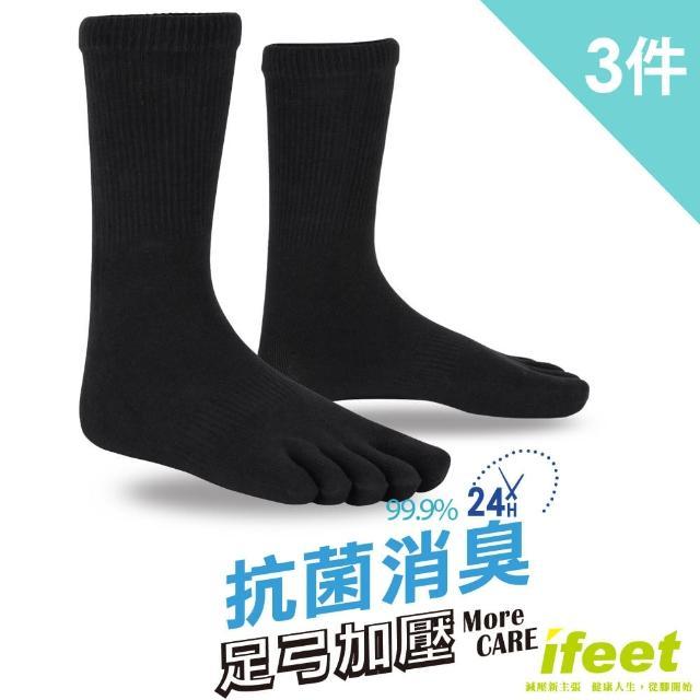 【ifeet】老船長8454EOT科技不會臭的五趾襪-3雙入(黑色)/