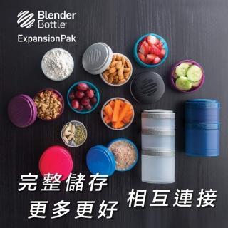 【Blender Bottle】搖杯擴充盒〈ExpensionPak〉『美國官方』(BlenderBottle.營養品補充盒.錠劑盒)