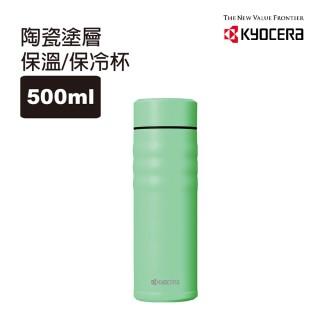 【KYOCERA 京瓷】旋蓋不銹鋼陶瓷塗層保溫保冷杯500ml(馬卡龍綠)