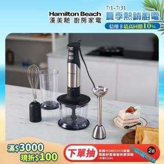 【Hamilton Beach 漢美馳】健康手持式攪拌機/攪拌棒(59766-TW)