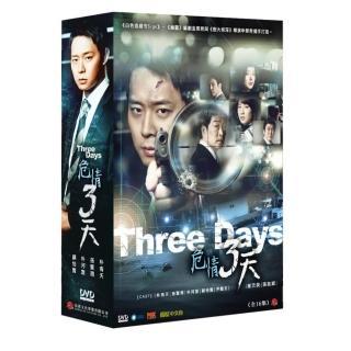 【弘恩影視】韓劇_危情三天 DVD