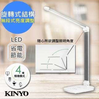 【KINYO】旋轉摺疊式LED檯燈/桌燈 PLED-439(微調觸控)