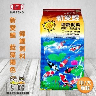 【海豐飼料】新愛鯉 增艷加強 錦鯉飼料(5kg中、大顆粒)