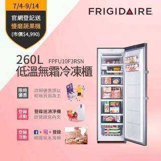 【雙分享登錄送清淨機★Frigidaire富及第】260L 低溫無霜冷凍櫃(★贈基本安裝)