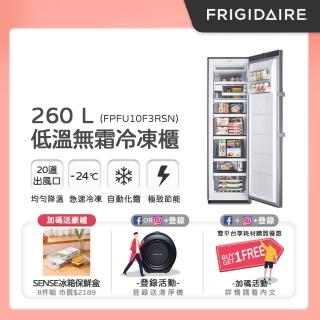 【Frigidaire富及第】260L 低溫無霜冷凍櫃(★贈基本安裝★雙分享登錄送清淨機)