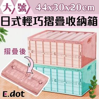 【E.dot】日式輕巧摺疊萬用收納箱-大號