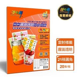 【彩之舞】進口雷射霧面透明標籤A4-21格圓角-3x7/10張/包 U4677CM-10x2包(貼紙、標籤紙、A4)