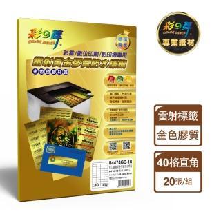 【彩之舞】進口雷射黃金膠質防水標籤A4-40格直角-4x10/10張/包 U4474GD-10x2包(貼紙、標籤紙、A4)