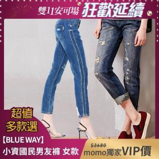 【BLUE WAY】女裝精選風格男友褲_3款選 - ET BOiTE 箱子