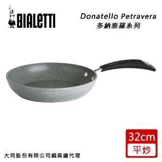 【Bialetti 拜雷提】多納泰羅系列32cm不沾鍋深平底鍋-適用電磁爐(0B6PA32-TWFB)