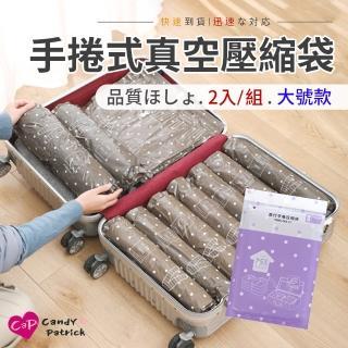 【Cap】旅行收納手捲式真空壓縮袋-大2入/組