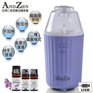 【ANDZEN】車用家用辦公用燈控精油擴香儀AZ-8200(紫)