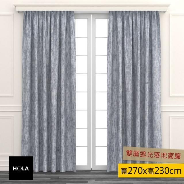 【HOLA】雨絲緹花雙層遮光落地窗簾