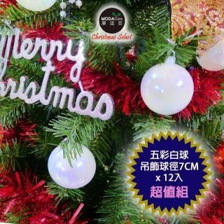 【摩達客】聖誕70mm白五彩珠光電鍍球12入吊飾組合(7CM)