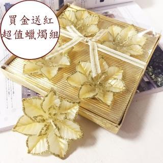 【BonBon naturel】BEST  4入花形浮水蠟燭組/買金色送紅色(蠟燭/聖誕裝飾/年節飾品)
