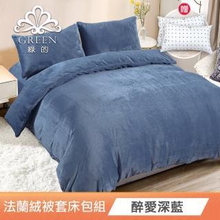 【Green  綠的寢飾】加贈飯店枕(頂級法蘭絨單人/雙人/加大/特大被套床包組多色任選)