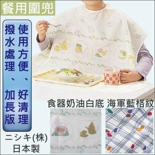 【感恩使者】餐用圍兜 E0065 -加長型 撥水加工(日本製)