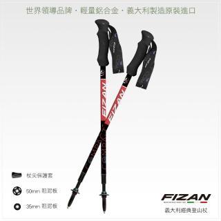 【FIZAN】超輕三節式健行登山杖2入特惠組 紅/黑(FZS19.7104.BLA)