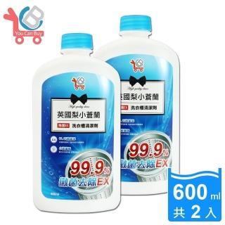 【買1送1-You Can Buy】英國梨與小蒼蘭 除菌EX洗衣槽清潔劑 600ml(共2瓶)