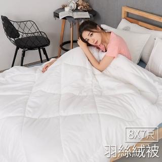 【BELLE VIE】特大款歐規 飯店專用加厚保暖雙人羽絲絨被-8x7尺(240x210cm)