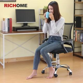 【RICHOME】米蘭電腦椅-3色(送皮面螢幕架)