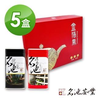 【名池茶業】春節禮盒-金福氣茶葉禮盒組 名池翠玉+名池金萱x5盒(150克x2 / 盒)