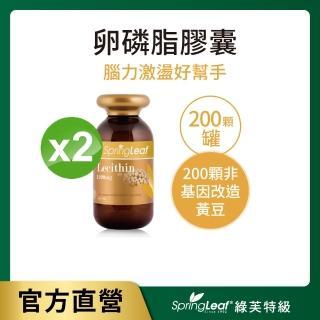 【綠芙特級】高單位卵磷脂膠囊2瓶組(200顆/瓶)