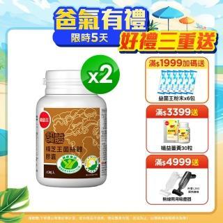【葡萄王】認證樟芝60粒X2瓶共120粒(榮獲國家護肝與調節血壓雙效健康食品認證)