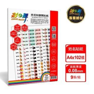【彩之舞】姓名貼膠質貼紙A4-102格3張/包 HY-H120x3包(噴墨紙、雷射紙、多功能紙、防水、A4、悠遊卡貼紙)