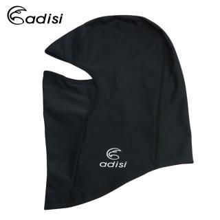 【ADISI】保暖頭套AS18040(保暖面罩、防風頭套、臉基尼)